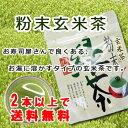 【送料無料】 茶葉をまるごと摂取!お寿司屋さんの粉末玄米茶40g