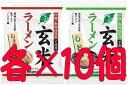 オーサワジャパン オーサワのベジ玄米ラーメン(しょうゆ+しお)各10個づつ
