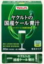 ヤクルトの国産 ケール青汁 120g(4g×30袋)10個セット【送料無料】