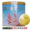 アダプトゲン製薬 肝油ゼリー 約300粒 3個セット【送料無料】【栄養機能食品 ビタミンA・D】