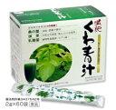 ミナト製薬 減肥 くわ青汁 (2g×60袋) 5個セット【送料無料】