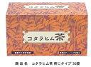 源齋 コタラヒム茶 ティーパック 煎じタイプ(5g×30袋)5個セット【送料無料】