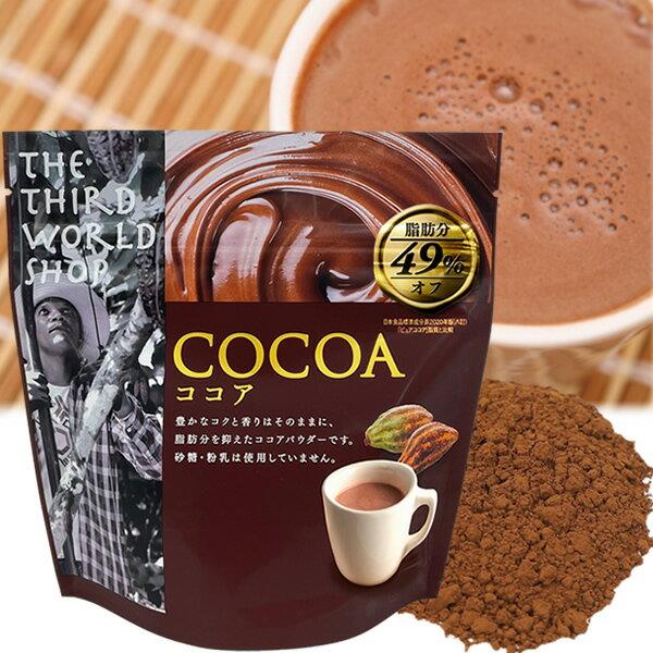 【食品セール】ココア(低脂肪タイプ)130g 【オーガニック 有機栽培ココアパウダー】【砂糖・粉乳不使用】