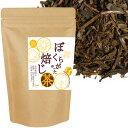 ぼくらが作った焙じ茶(リーフ)100g 【農薬・肥料不使用の自然栽培】
