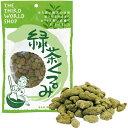 緑茶くるみ 85g 【オーガニック 有機栽培】【添加物不使用】