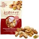 ショッピングミックスナッツ よくばりナッツ 80g 【オーガニック 有機栽培またはフェアトレード】【食塩・油・添加物不使用】