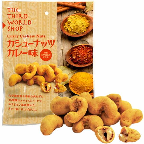 カシューナッツ カレー味 60g 【化学調味料・...の商品画像