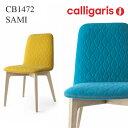 イタリアcalligaris カリガリス ダイニングチェア CS1472 Sami サミ チェア