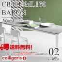 【送料無料】カリガリス Baron バロン CS/4010-ML 130 天板ウッド+金属脚