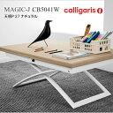 Calligaris カリガリス 昇降&伸長 デザイナーズテーブル Magic-jマジックジェイ ウッドCB5041W脚P94マットホワイト 天板P27ナチュラル