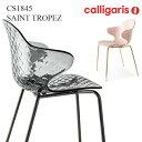 calligaris カリガリス ダイニングチェア CS1845 SAINTTROPEZ サントロペデザイナーズチェア 金属脚椅子1脚