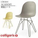 calligaris カリガリス ダイニングチェアCB1664 ACADEMY アカデミーチェアシート樹脂製 金属脚椅子