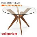 Calligaris カリガリス ダイニングテーブル Tokyo トーキョー CS18-RD 110G 直径110cmの丸い ガラステーブル 傷防止マット付き