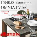 RoomClip商品情報 - 【送料無料】カリガリス OMNIA CS4058LV160オムニアCalligaris セラミック天板