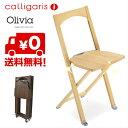 【送料無料】calligaris カリガリス 正規品 折りたたみ椅子 Olivia オリビア CS/208P02ブリーチビーチ色