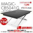 【ポイント10倍】【送料無料】Calligaris Magic-j glass CS/5041-G【室内設置込み】カリガリス マジックジェイ ガラスGB ブラックガラス