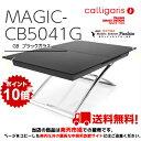 Calligaris Magic-j glass CB/5041-Gカリガリス マジックジェイ ガラスGB ブラックガラス