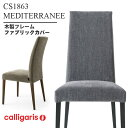 calligaris カリガリスCS1863 MEDITERRANEE メディタレニーチェア 椅子