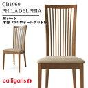 calligaris カリガリス ダイニングチェアPhiladelphia フィラデルフィア CB1060 木製脚椅子シート ファブリック 布フレーム P201ウォールナット