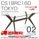 カリガリス 正規代理店 Calligaris Tokyo (カリガリス トーキョー )CS/18-RC160G 木脚カラーP128ヴェンゲ色