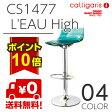【送料無料】calligaris 正規ディーラー店 カリガリス L'Eauロウ CS/1477カウンターチェア