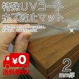 【送料無料】calligaris 昇降伸長テーブルMASCOTTEマスコット専用テーブルマットPSマット2mm厚