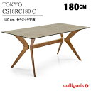 Calligaris カリガリス ダイニングテーブル TOKYOトーキョー CS18-FR180 セラミック天板 180cmタイプ