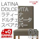 【送料無料】イタリアcalligaris カリガリス CS260 LATINA・CS1454 DOLCEVITA専用カバー