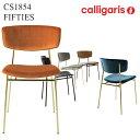 calligaris  カリガリス ダイニングチェア 1脚 FIFTIES フィフティーズ 椅子 CS1854 布(人工スェード)脚カラーP175ポリッシュドブラス