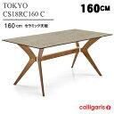 Calligaris カリガリス ダイニングテーブル TOKYOトーキョー CS18-RC160G 160cmセラミック天板