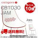 【送料無料】calligaris カリガリス 正規ディーラー店Calligaris Jam ジャム CS/1030
