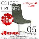 calligaris カリガリス Cruiser CS1096 クルーザーチェア