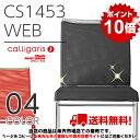 【ポイント10倍】【送料無料】calligaris カリガリス 正規ディーラー店 CS1453 WEB ウェブチェア
