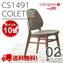 カリガリス calligaris ダイニングチェア CS1491 COLETTE コレットP201ウォールナット色脚デザイナーズチェア 木製脚椅子