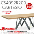 Calligaris CS4092-R 200CARTESIOカルテジオ木製天板ダイニングテーブル天板P19Wナチュラルオーク突板 脚P16 マットグレー