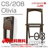 【送料無料】calligaris カリガリス 正規品 折りたたみ椅子 Olivia オリビア CS/208