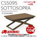 カリガリス昇降伸長テーブルCS5095ソットソプラSOTTOSOPRA(P12スモーク色)
