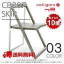 家具通販 モダン 送料無料 カリガリス calligarisデザイナーズ折りたたみチェア Skip スキップ チェア CS/207