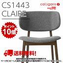カリガリス ダイニングチェア CS1443 CLAIRE クレ—ルチェア P12スモーク色脚 張地A04トープ色