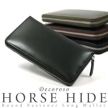 馬革 ラウンドファスナー 長財布 メンズ 財布 レザー ラウンドウォレット CL-1202 デコローゾ 【Decoroso】