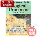 【クーポン(マラソン限定)】【もれなくプレゼント】ユニコーンオラクルカード