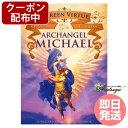 【クーポン(マラソン限定)】【もれなくプレゼント】大天使ミカエルオラクルカード