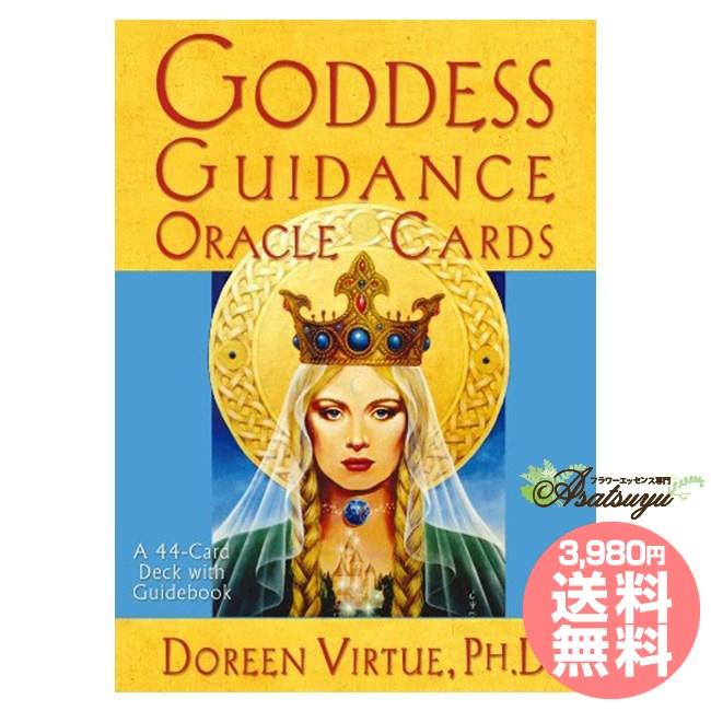 女神のガイダンスカード