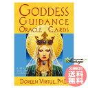 [プレゼント付] 女神のガイダンスカード