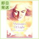 光のメッセージカード