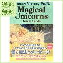 【メール便選択で送料無料】ユニコーンオラクルカード