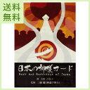 【最大1万円クーポンプレゼント】日本の神様カード