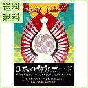 【当店限定クーポン配布中】日本の神託カード(ミニ)
