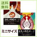 【メール便選択で送料無料】日本の神様カード(ミニ)・日本の神託カード(ミニ)