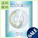 楽天フラワーエッセンスのAsatsuyu[決算セール][最大2万円クーポン配布中]神代の言の葉カード